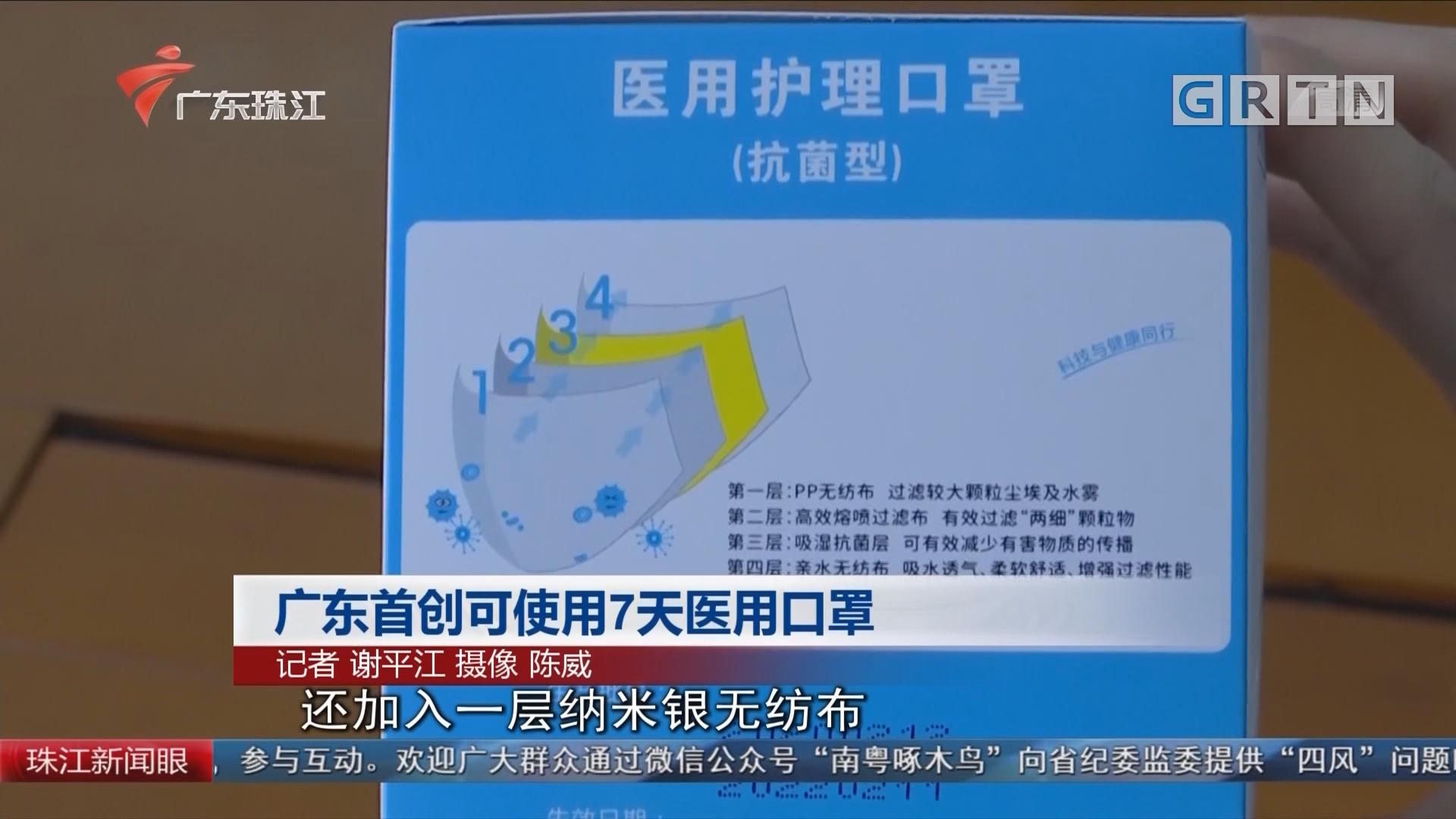 广东首创可使用7天医用口罩