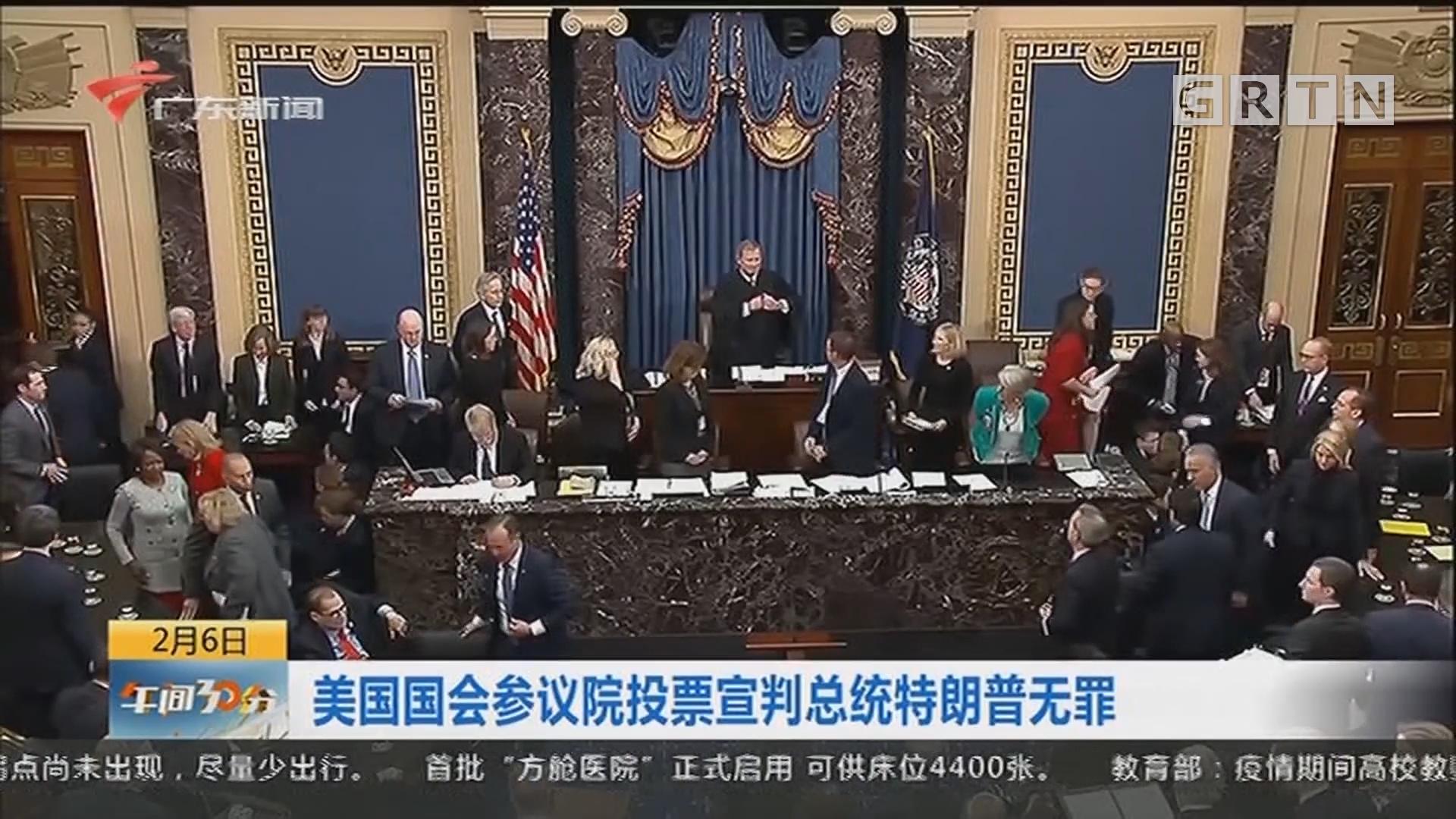 美国国会参议院投票宣判总统特朗普无罪