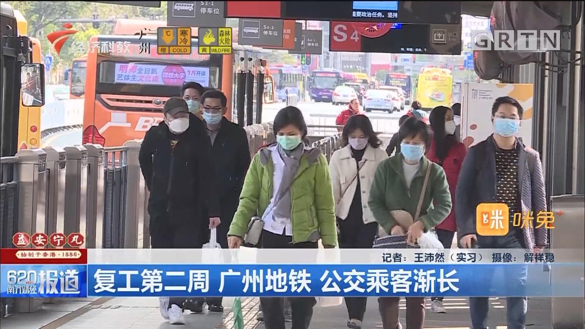 复工第二周 广州地铁 公交乘客渐长