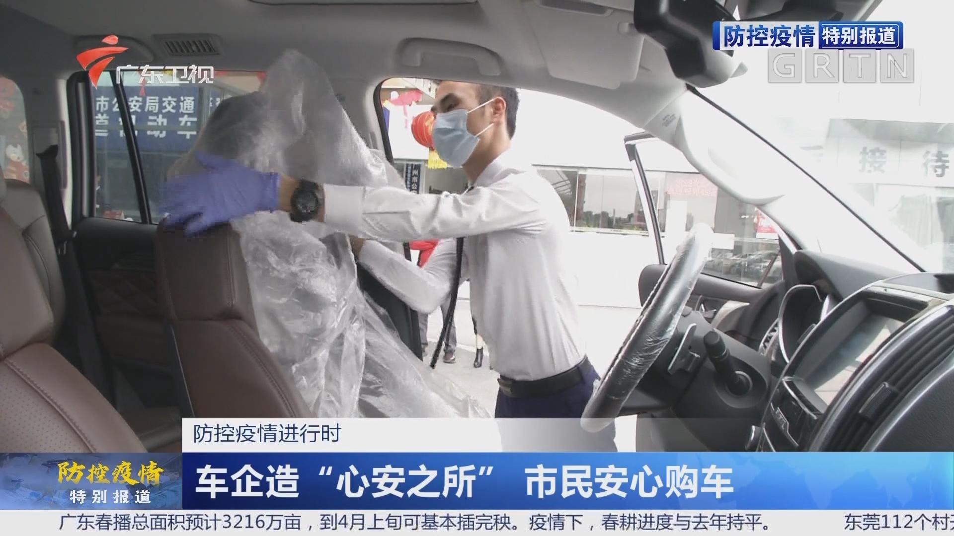 """防控疫情进行时:车企造""""心安之所""""市民安心购车"""