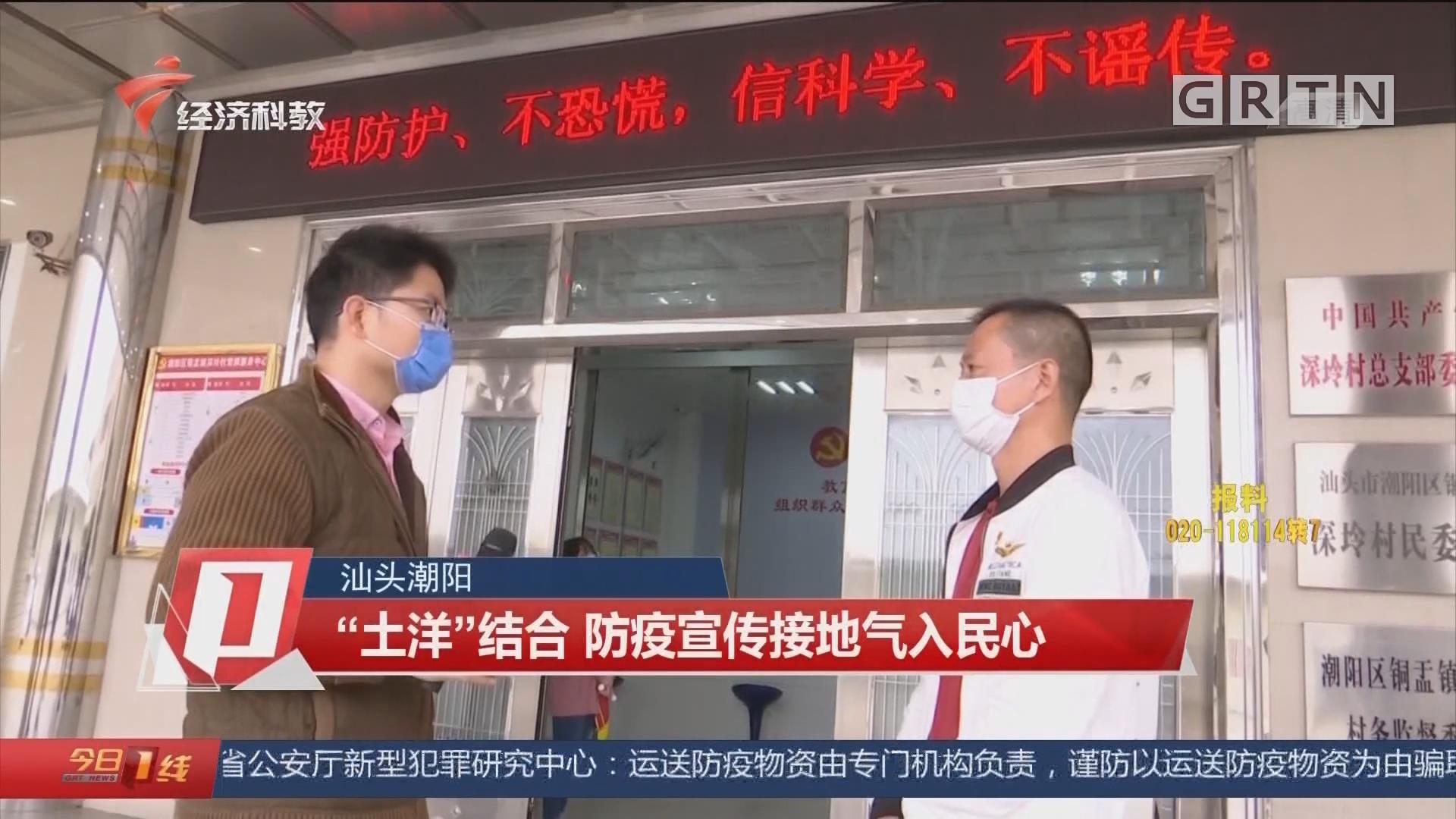 """汕头潮阳:""""土洋""""结合 防疫宣传接地气入民心"""