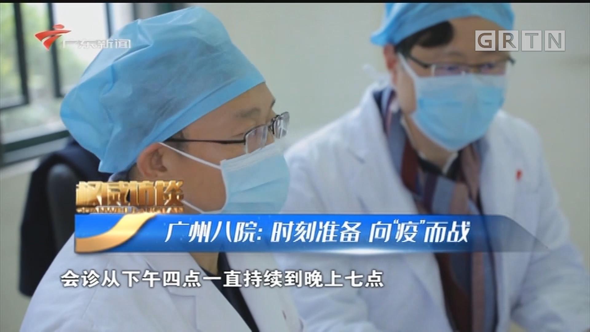 """[HD][2020-02-22]权威访谈:广州八院:时刻准备 向""""疫""""而战"""