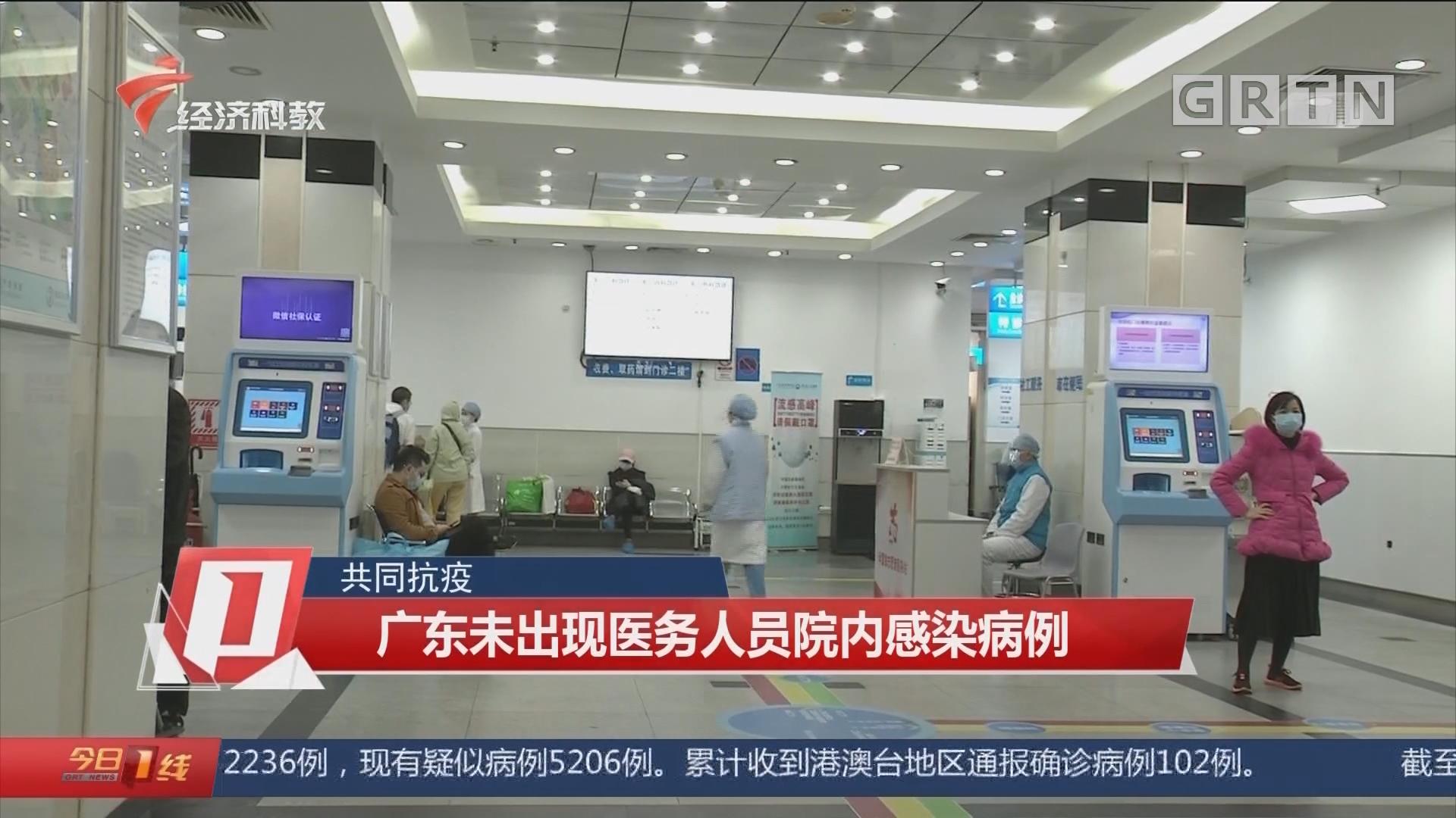 共同抗疫:广东未出现医务人员院内感染病例
