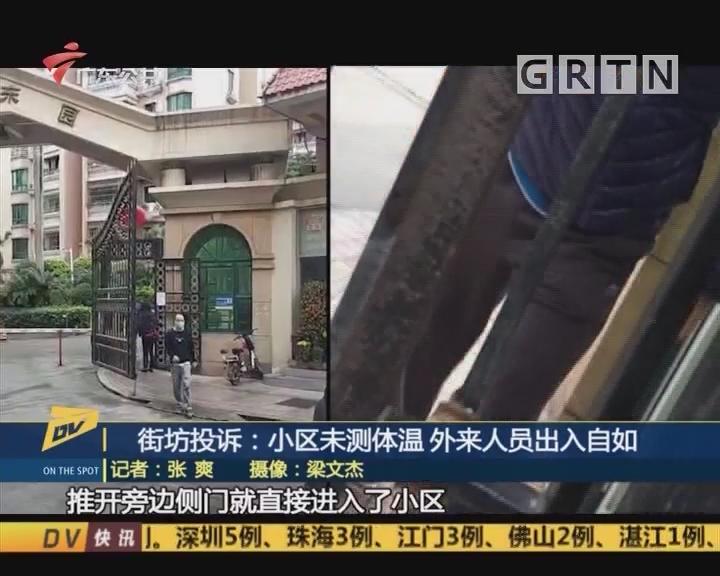 (DV现场)街坊投诉:小区未测体温 外来人员出入自如