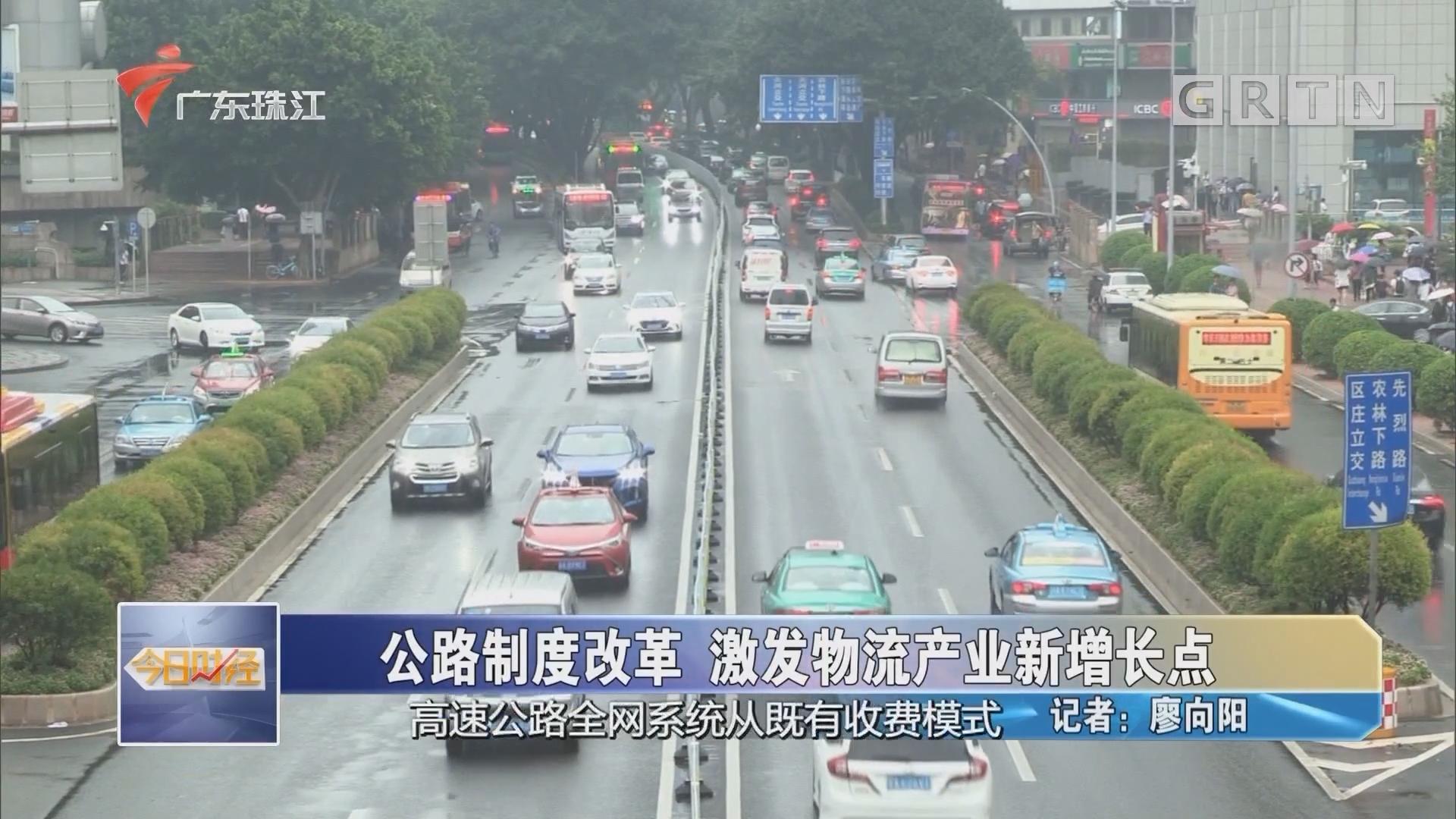 公路制度改革 激发物流产业新增长点
