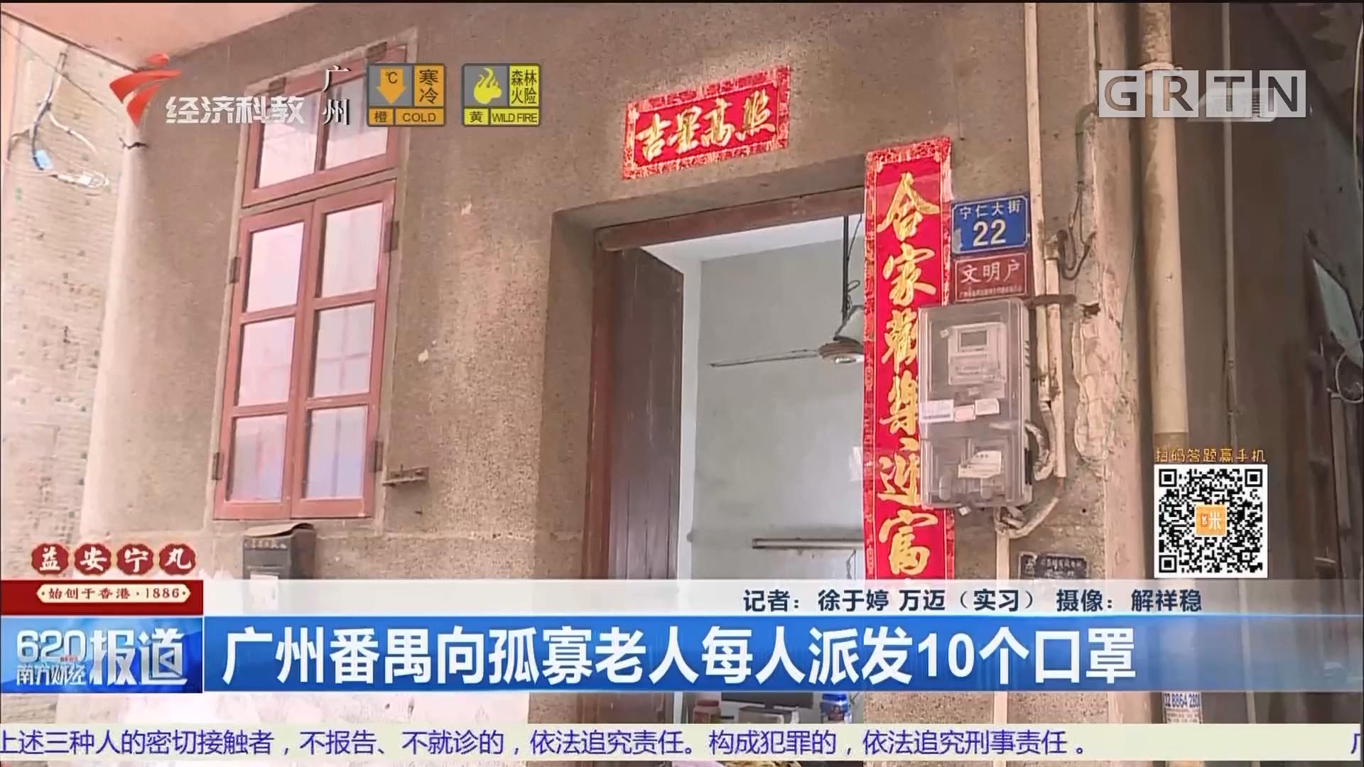 廣州番禺向孤寡老人每人派發10個口罩