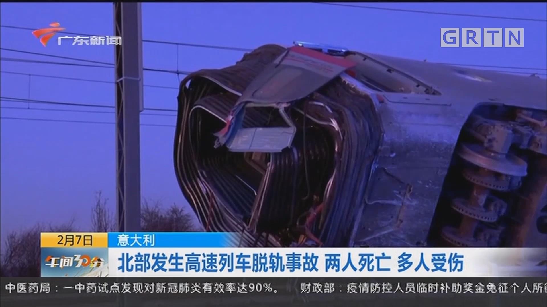 意大利:北部发生高速列车脱轨事故 两人死亡 多人受伤