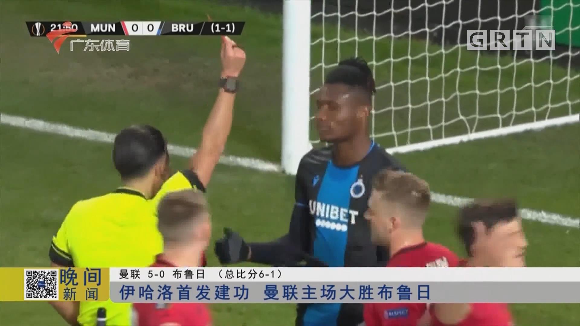 伊哈洛首发建功 曼联主场大胜布鲁日
