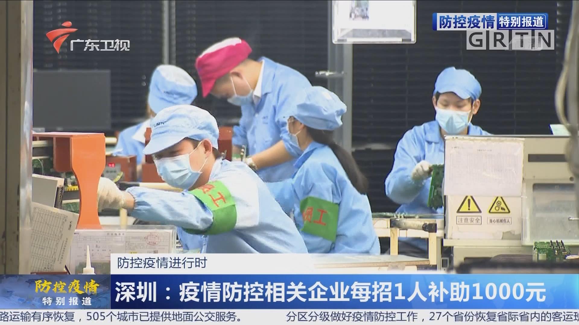 防控疫情进行时 深圳:疫情防控相关企业每招1人补助1000元
