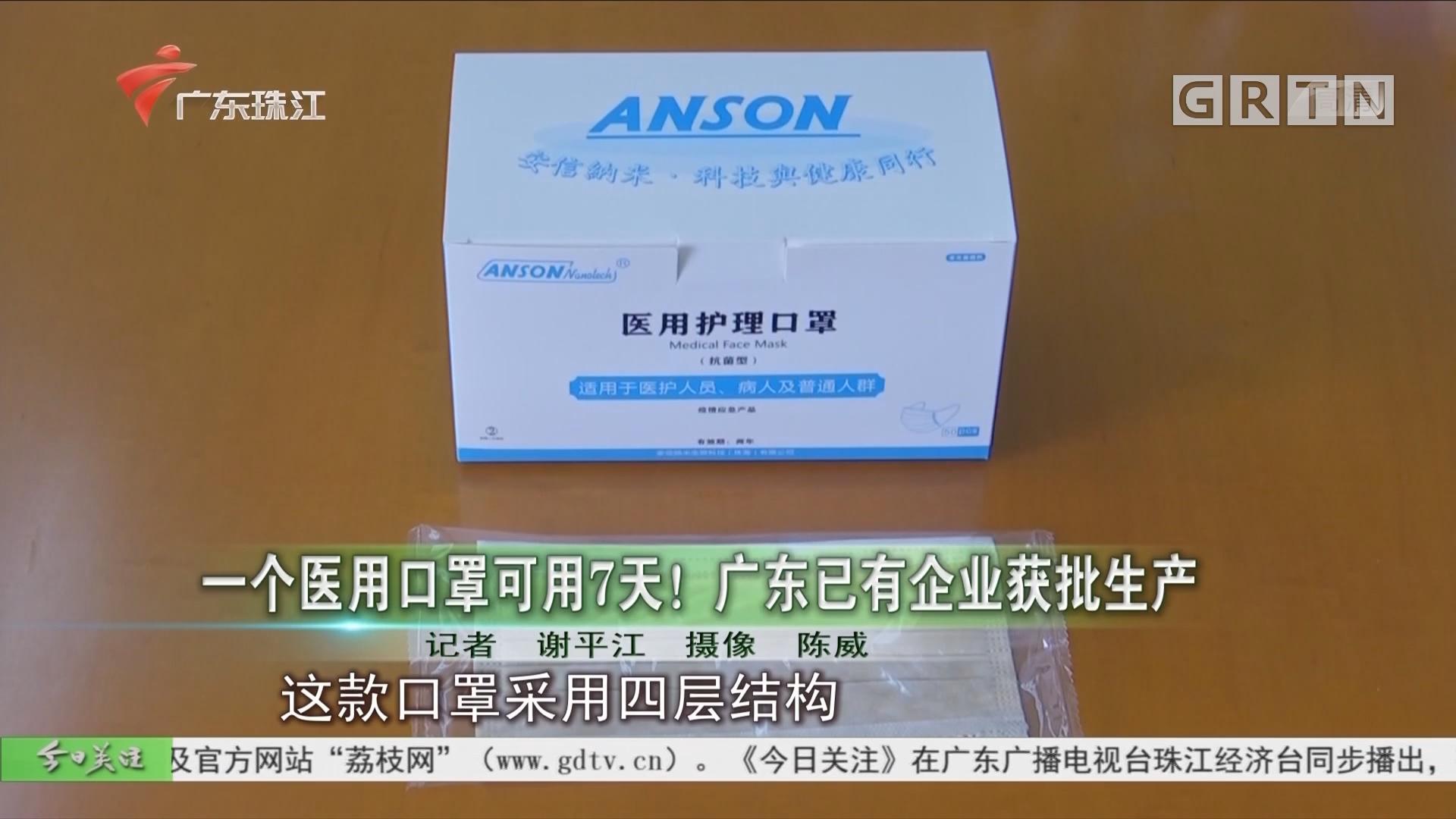 一个医用口罩可用7天!广东已有企业获批生产