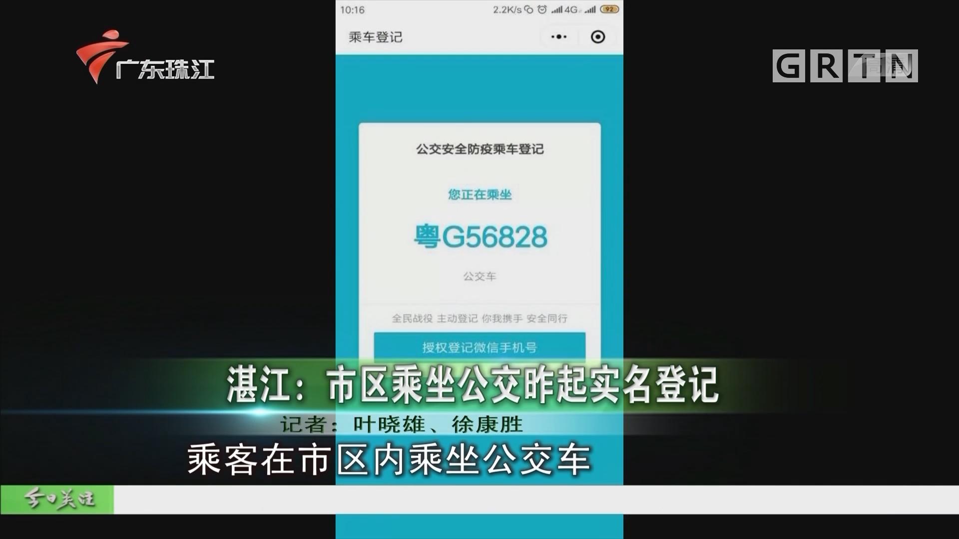 湛江:市區乘坐公交昨起實名登記