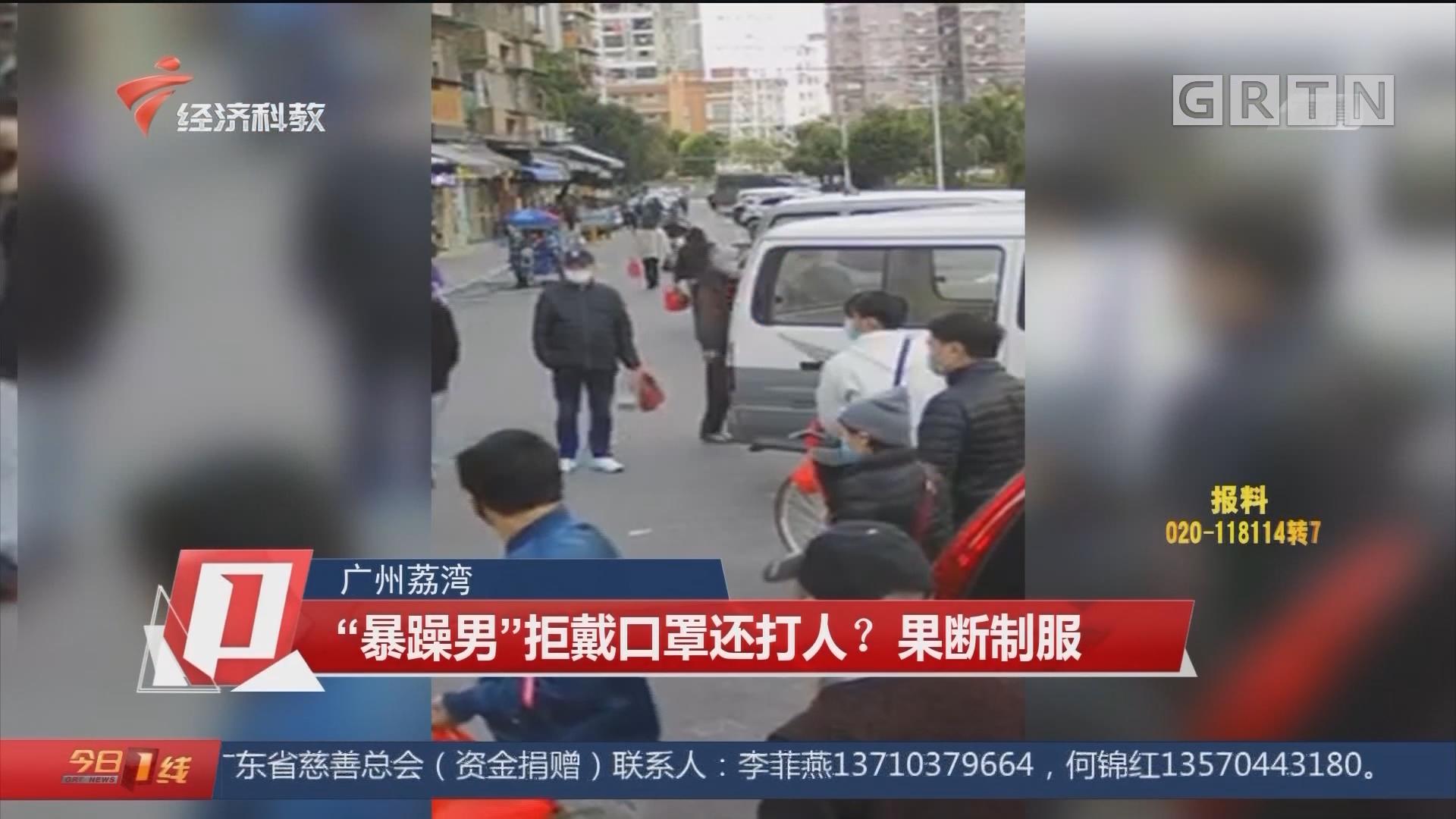 """广州荔湾 """"暴躁男""""拒戴口罩还打人? 果断制服"""