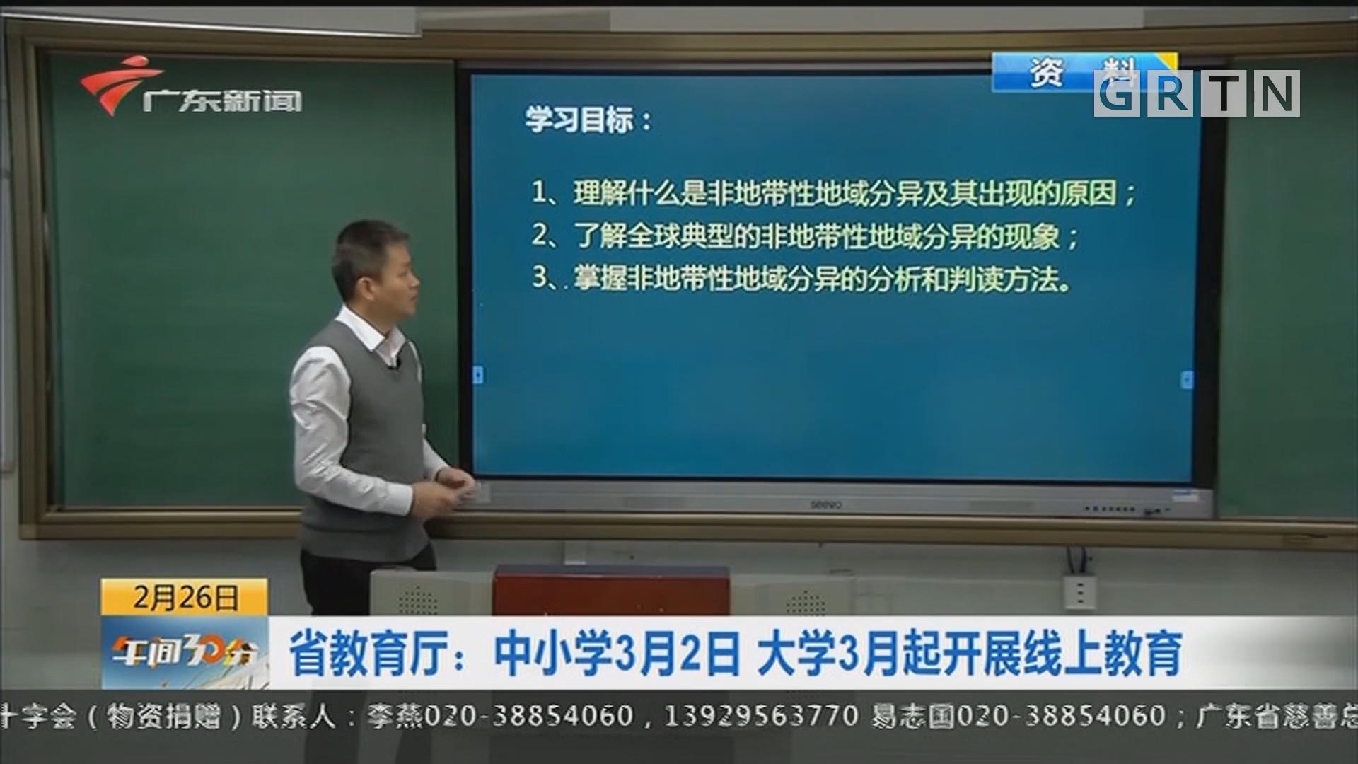省教育厅:中小学3月2日 大学3月起开展线上教育