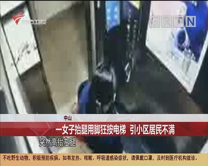 中山:一女子抬腿用脚狂按电梯 引小区居民不满
