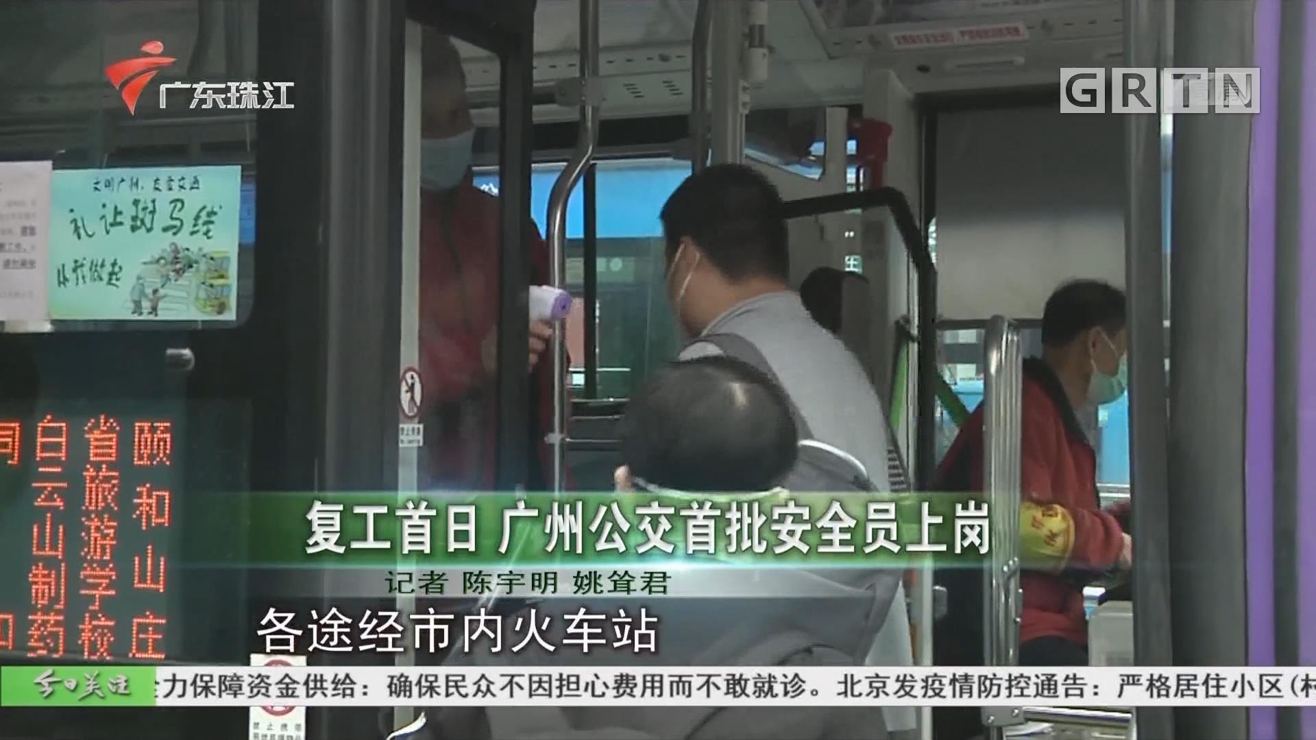 复工首日 广州公交首批安全员上岗