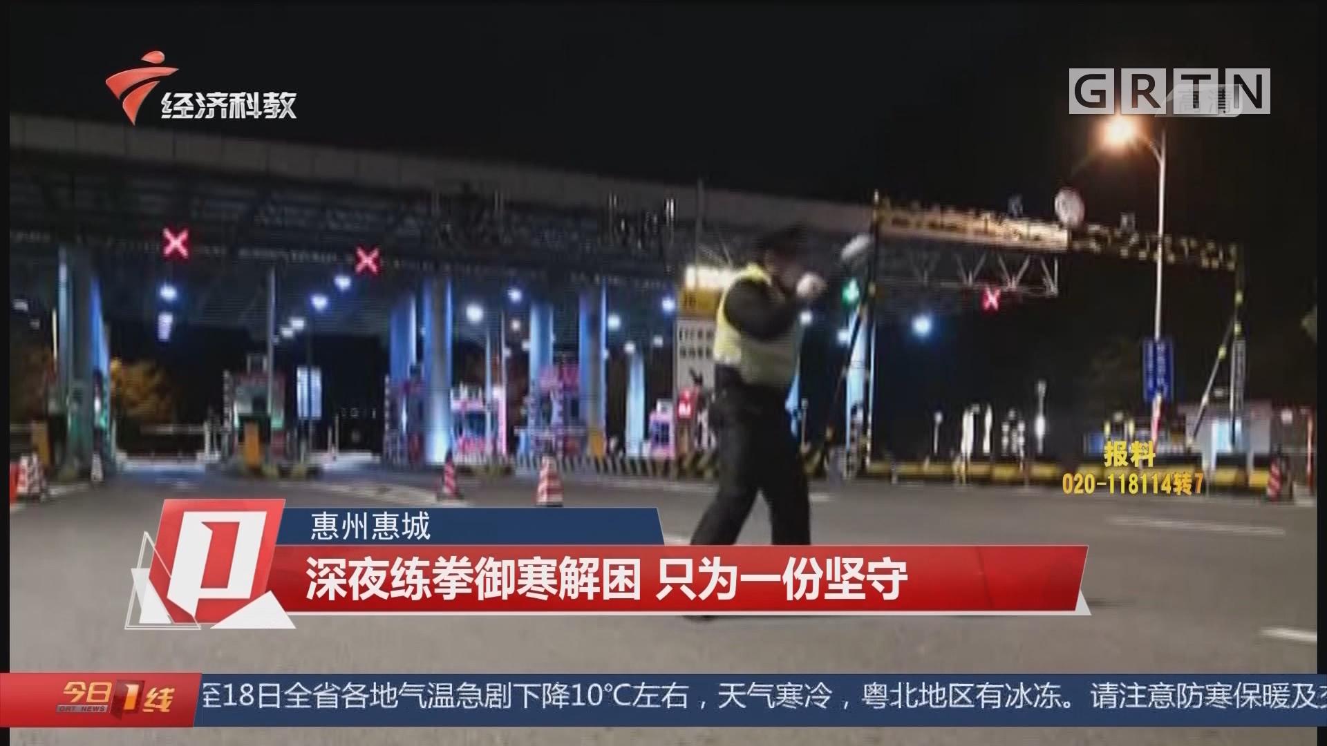 惠州惠城:深夜练拳御寒解困 只为一份坚守