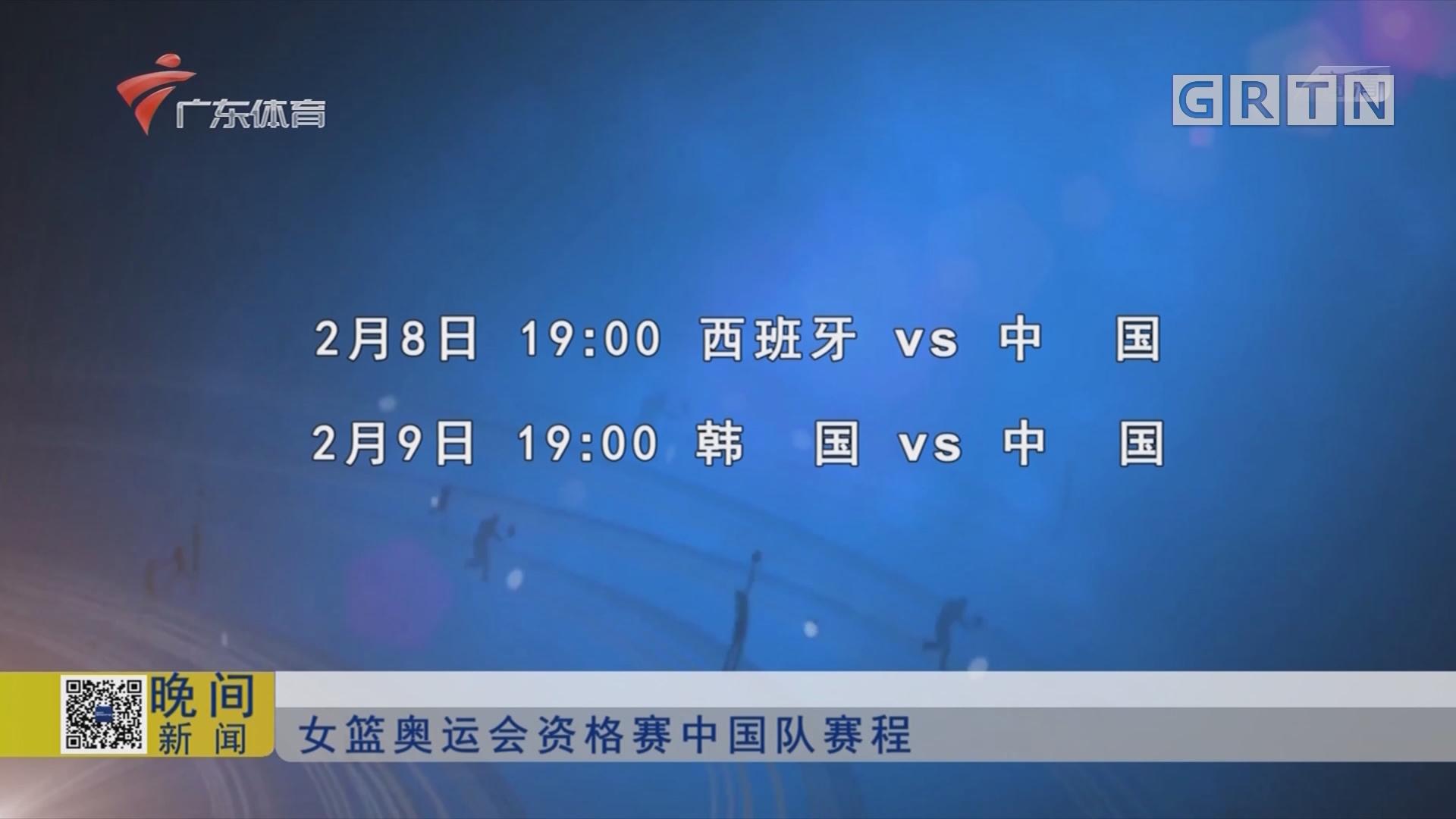 女篮奥运会资格赛中国队赛程