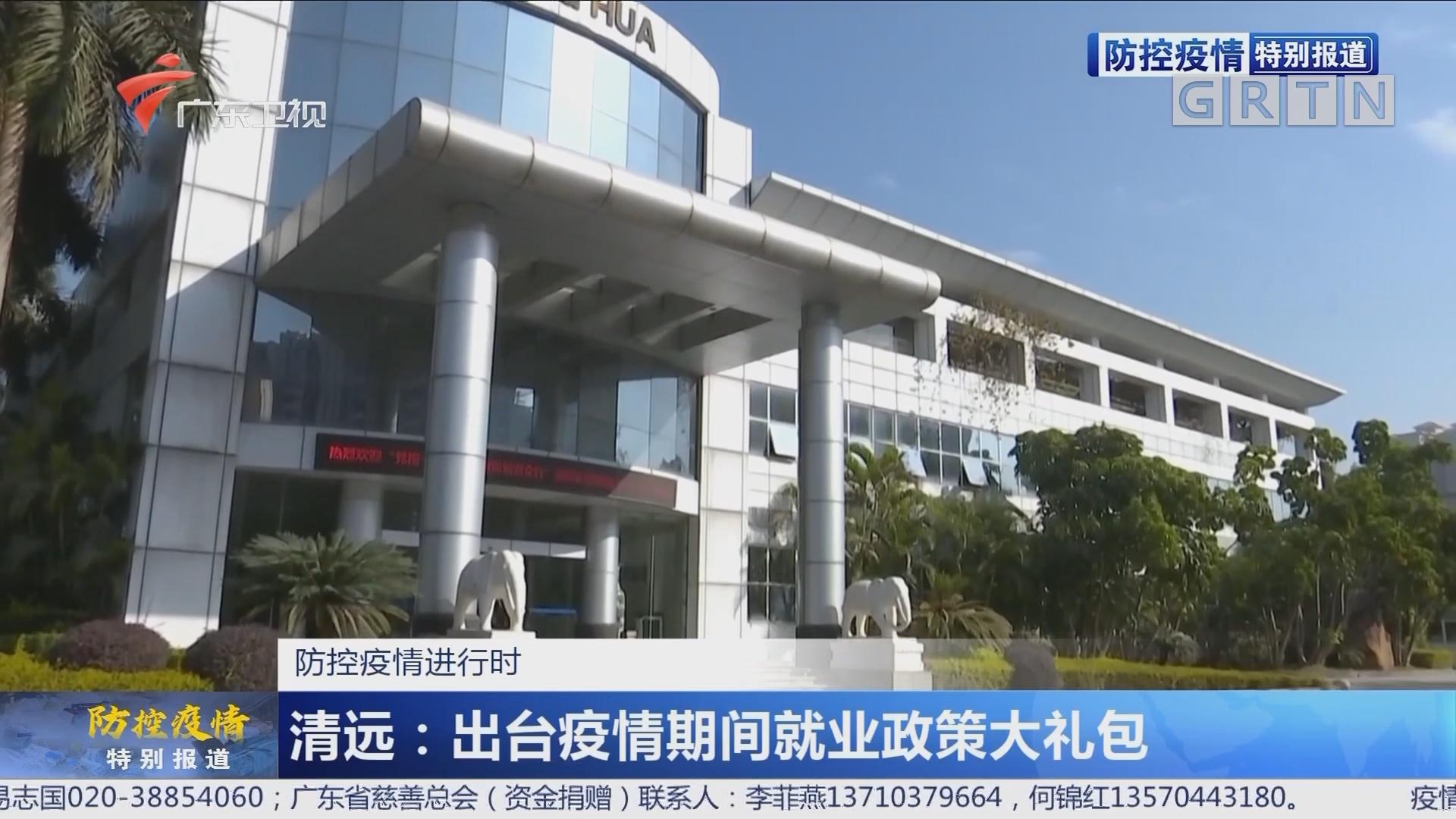 广东各地支持企业脱困发展 协力应对疫情挑战