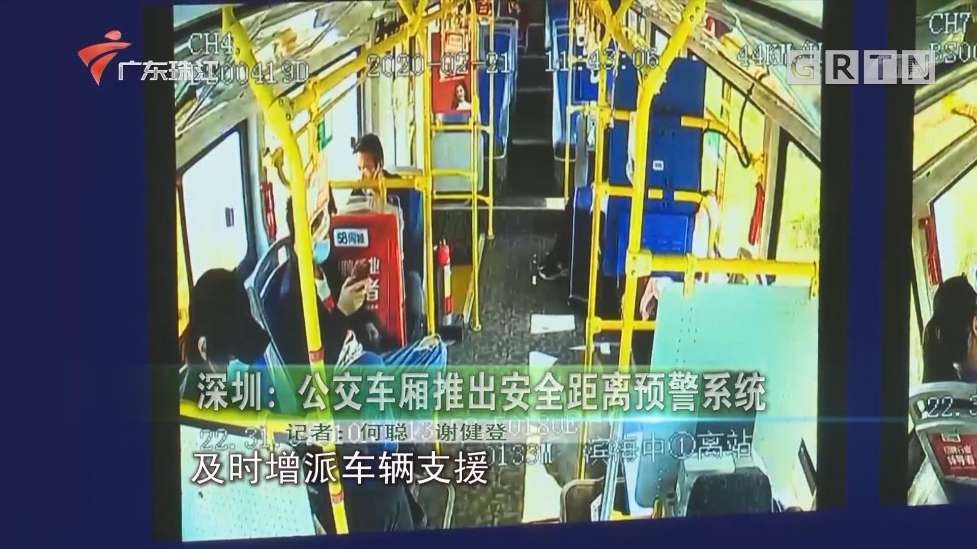 深圳:公交車廂推出安全距離預警系統