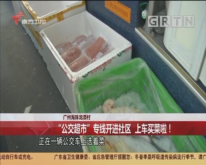 """廣州海珠龍潭村:""""公交超市""""專線開進社區 上車買菜啦!"""