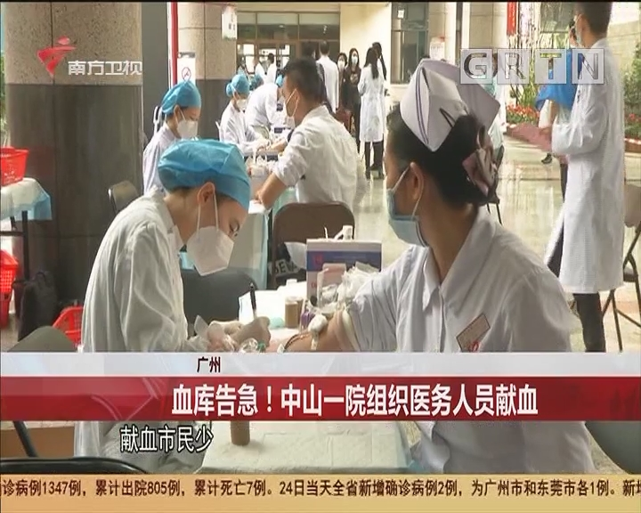 廣州:血庫告急!中山一院組織醫務人員獻血