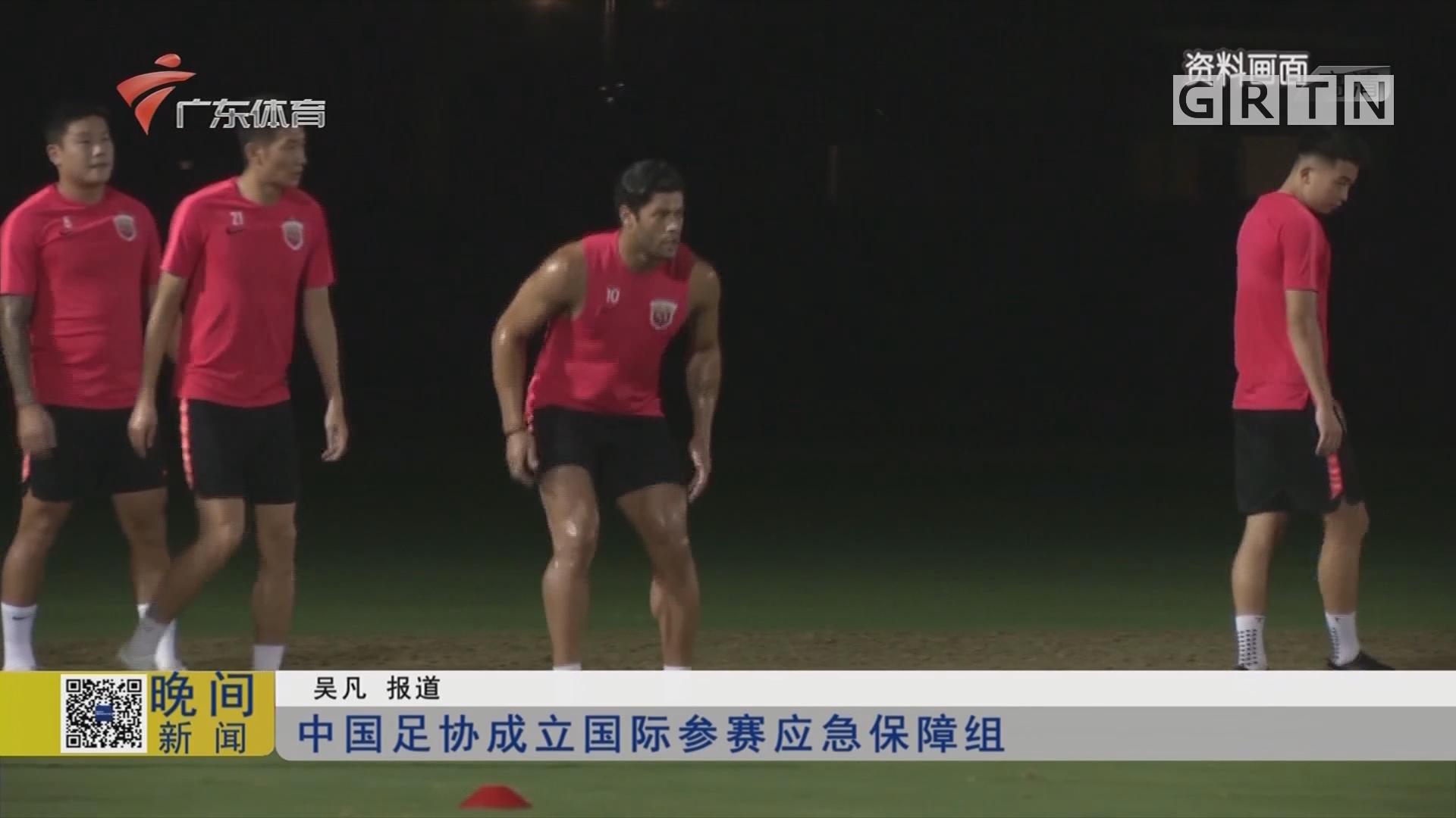 中国足协成立国际参赛应急保障组
