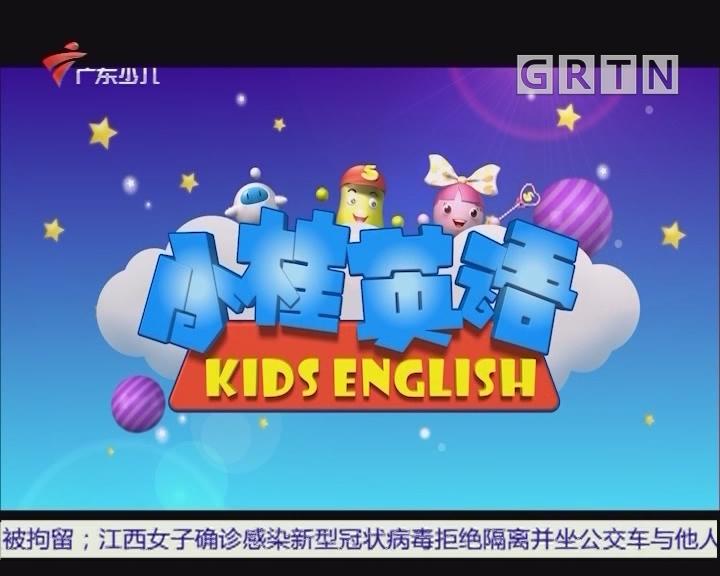 [2020-02-09]小桂英语