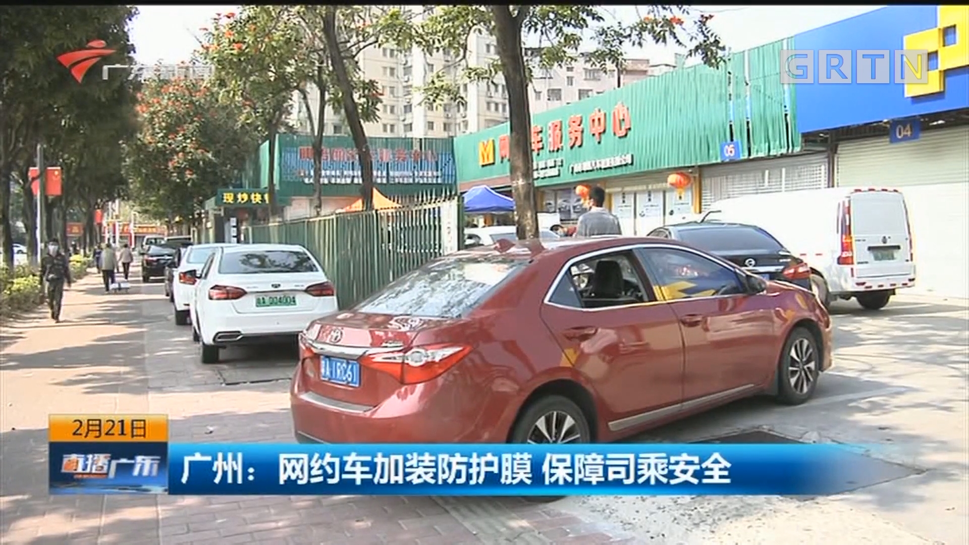 广州:网约车加装防护膜 保障司乘安全
