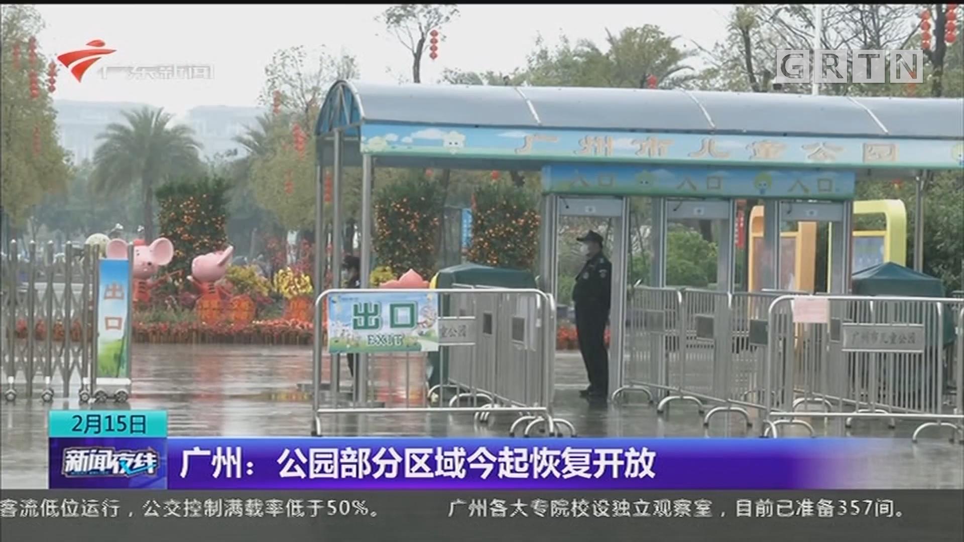 广州:公园部分区域今起恢复开放