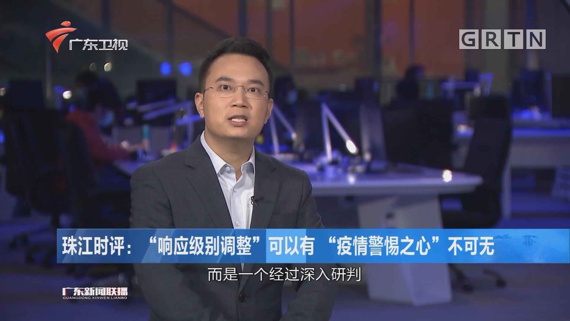 """珠江时评:""""响应级别调整"""" 可以有""""疫情警惕之心""""不可无"""
