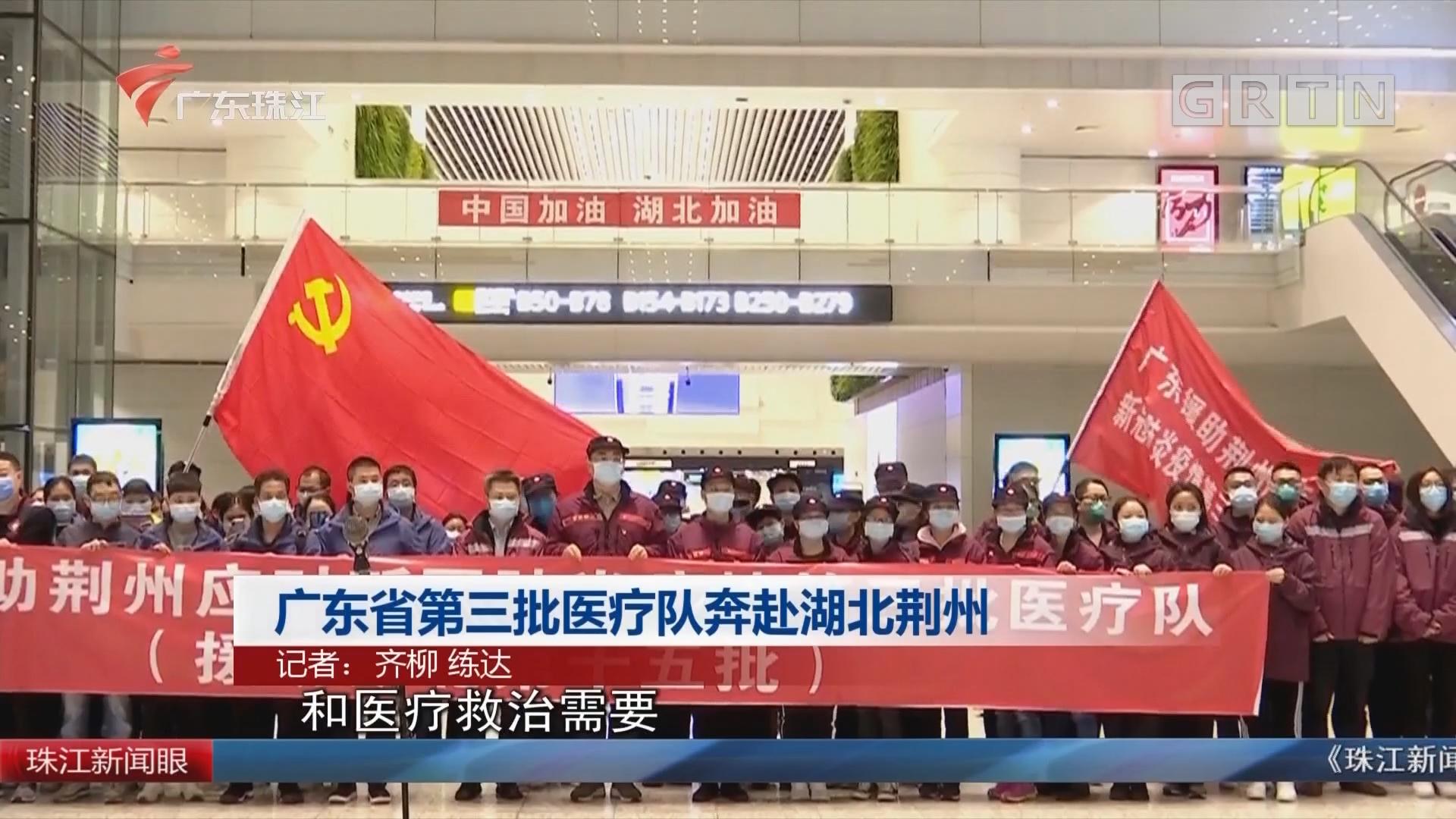 广东省第三批医疗队奔赴湖北荆州
