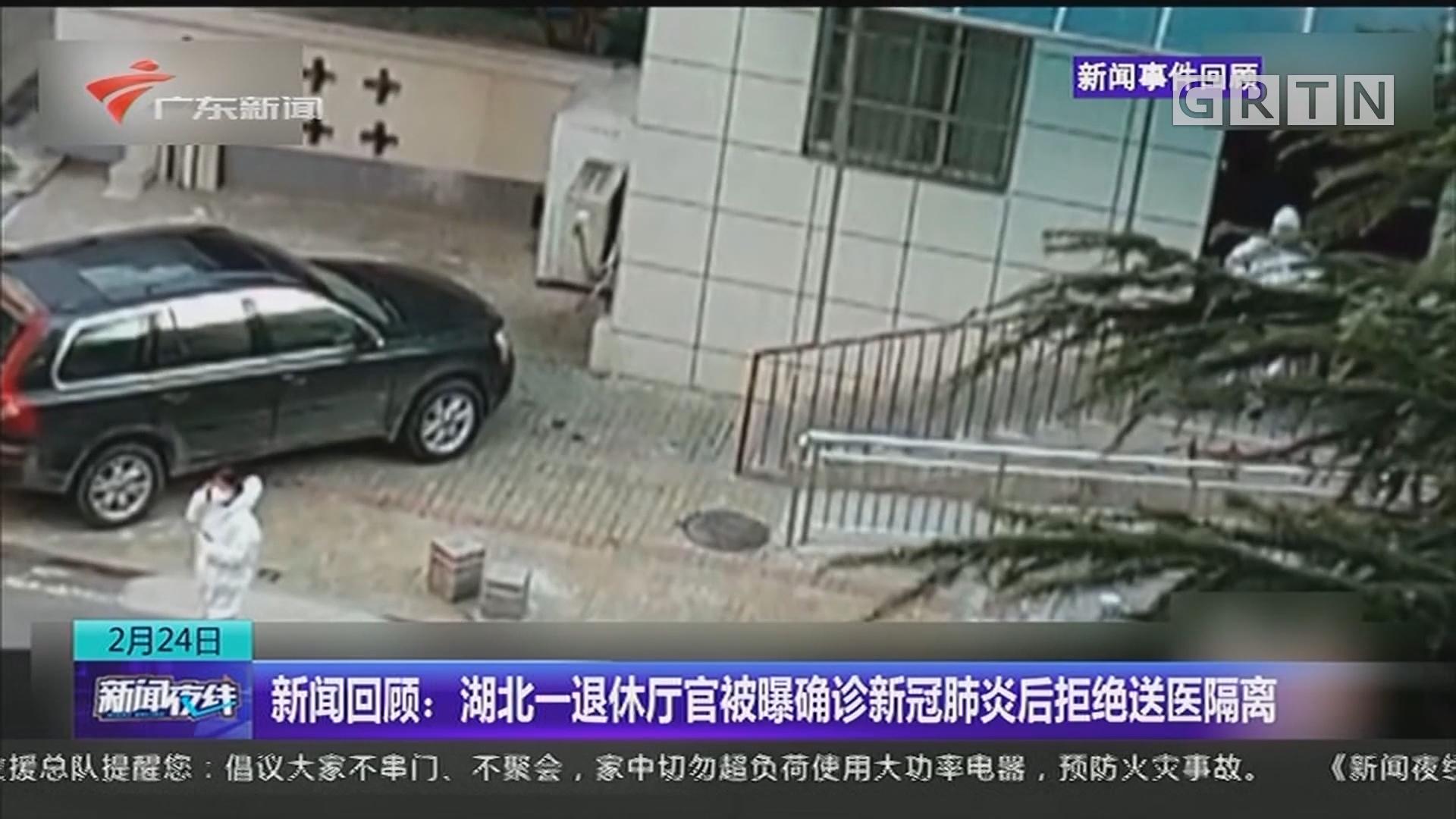 新闻回顾:湖北一退休厅官被曝确诊新冠肺炎后拒绝送医隔离
