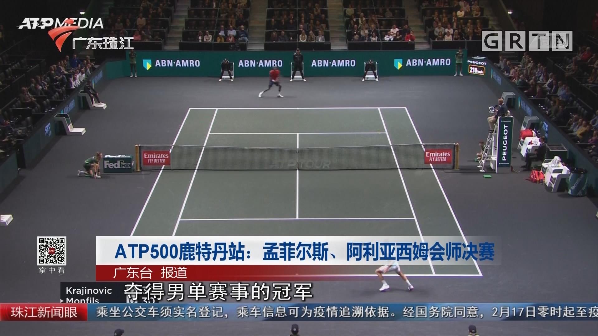 ATP500鹿特丹站:孟菲尔斯、阿利亚西姆会师决赛