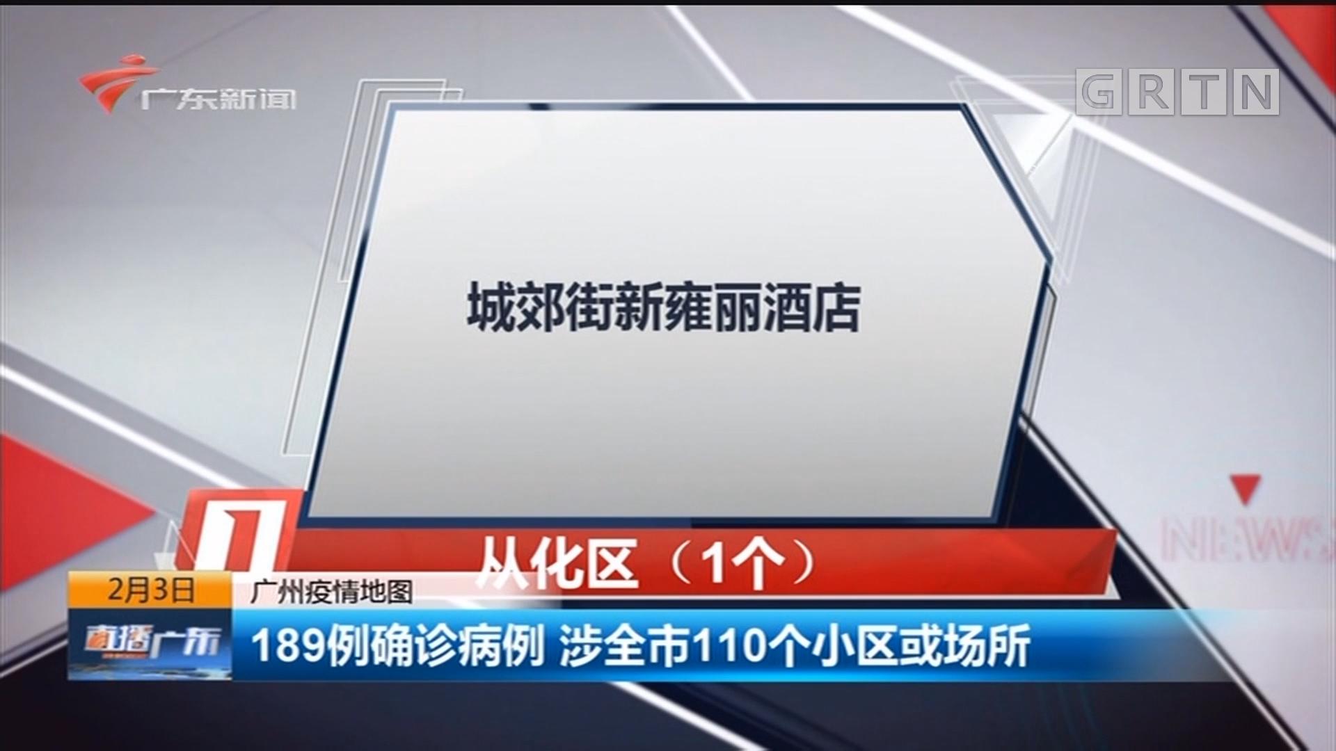 广州疫情地图:189例确诊病例 涉全市110个小区或场所
