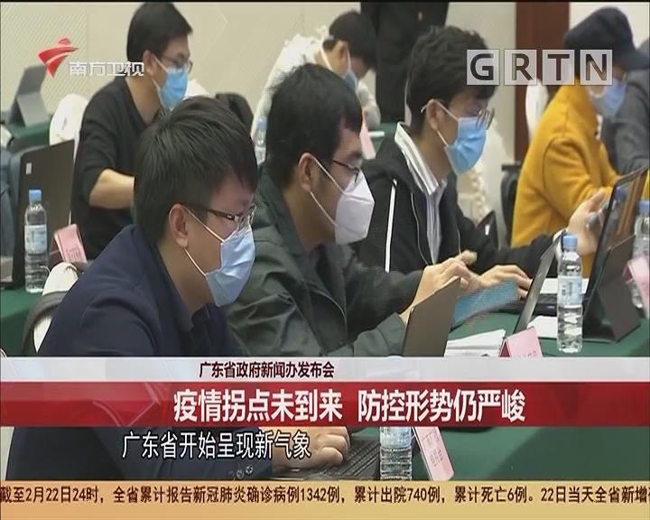 廣東省政府新聞辦發布會 疫情拐點未到來 防控形勢仍嚴峻