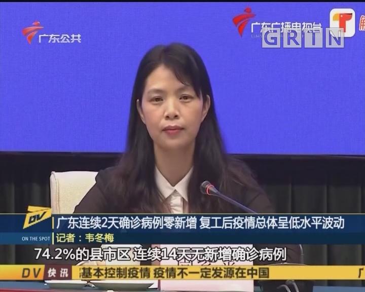 (DV现场)广东连续2天确诊病例零新增 复工后疫情总体呈低水平波动