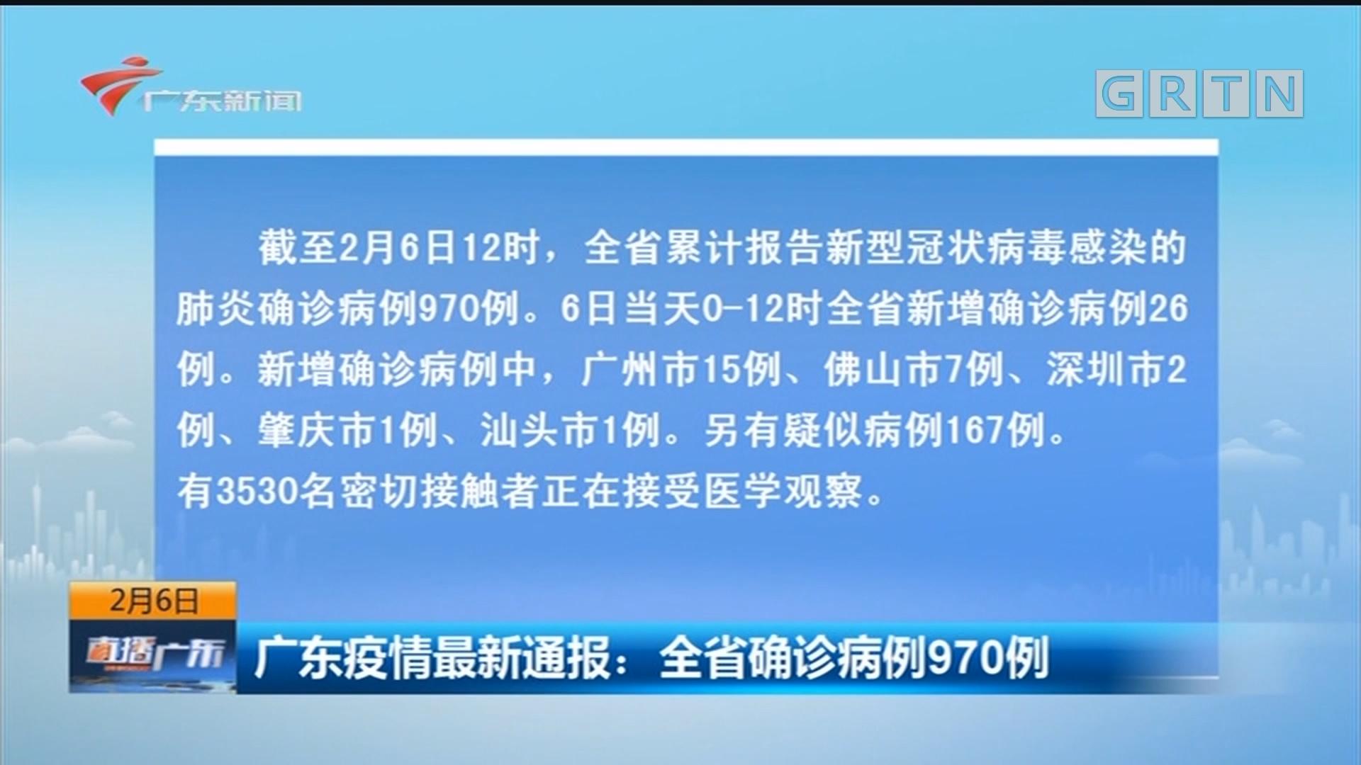 广东疫情最新通报:全省确诊病例970例
