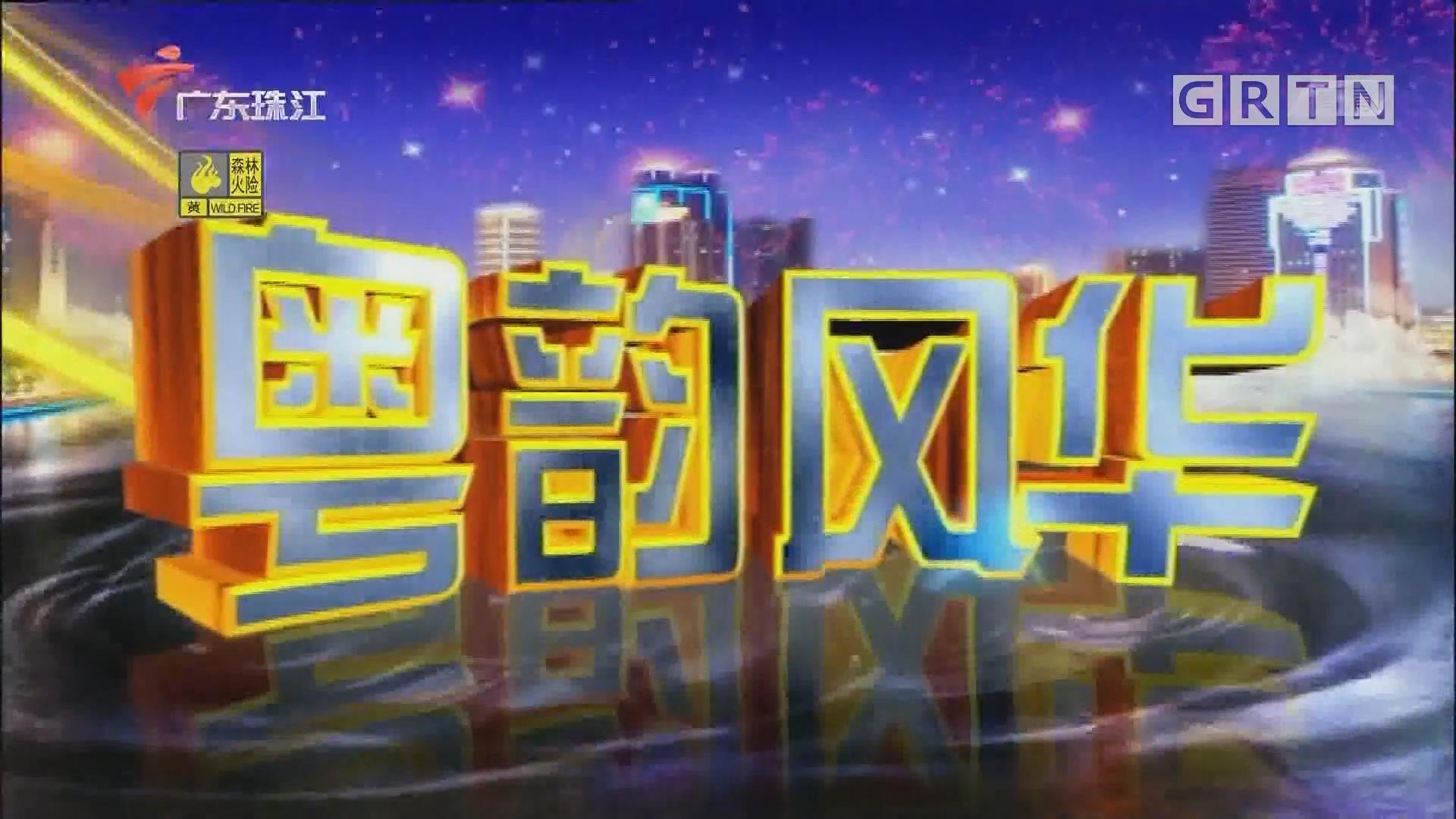 [HD][2020-02-23]粤韵风华