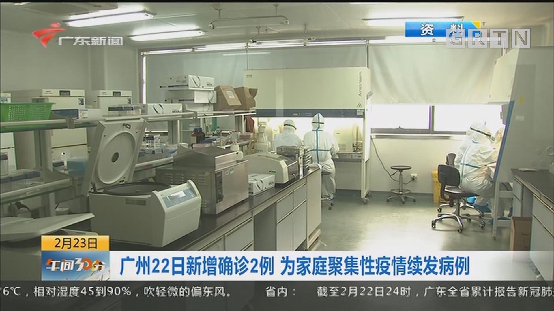 广州22日新增确诊2例 为家庭聚集性疫情续发病例