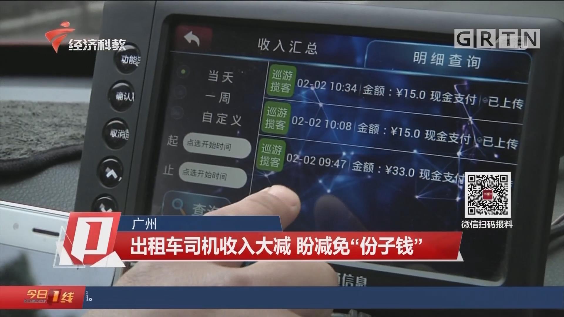 """广州:出租车司机收入大减 盼减免""""份子钱"""""""