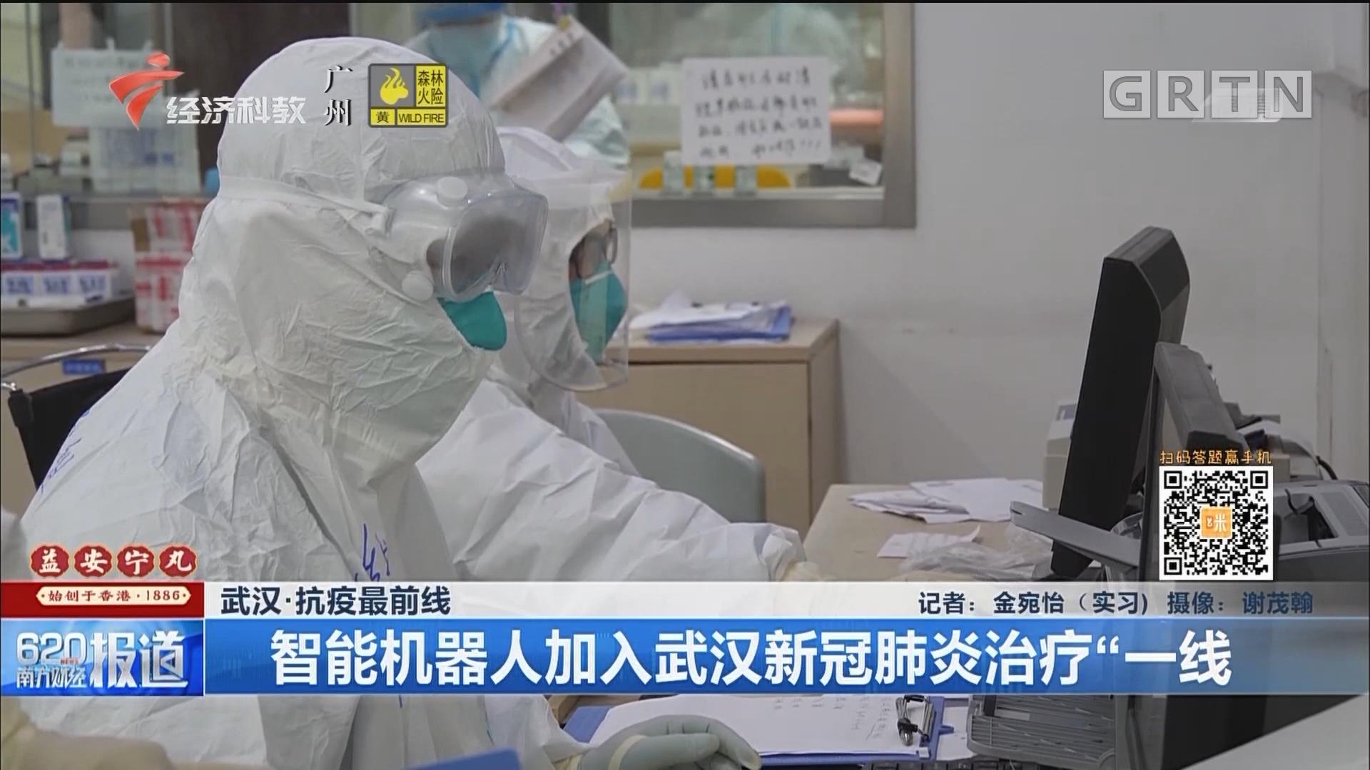 """武汉·抗疫最前线:智能机器人加入武汉新冠肺炎治疗""""一线"""""""