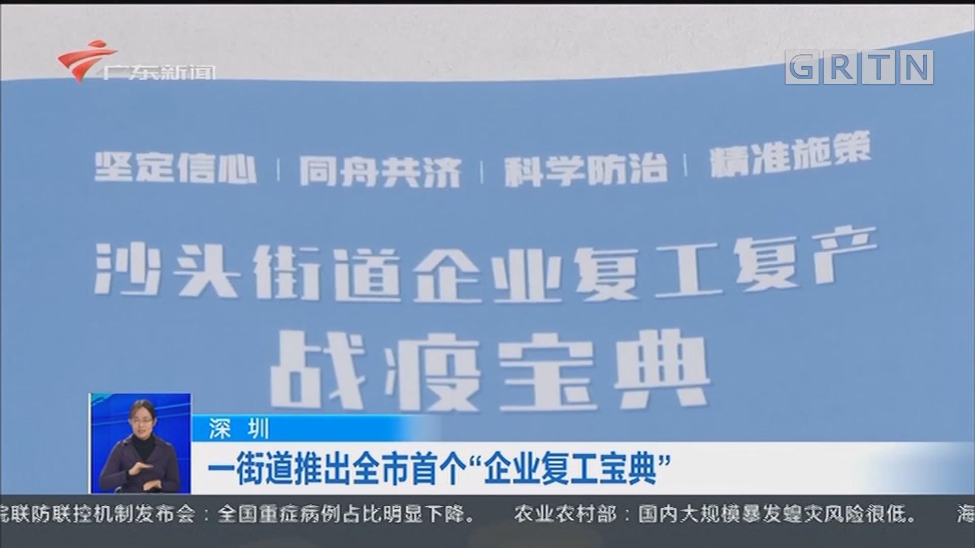 """深圳 一街道推出全市首个""""企业复工宝典"""""""