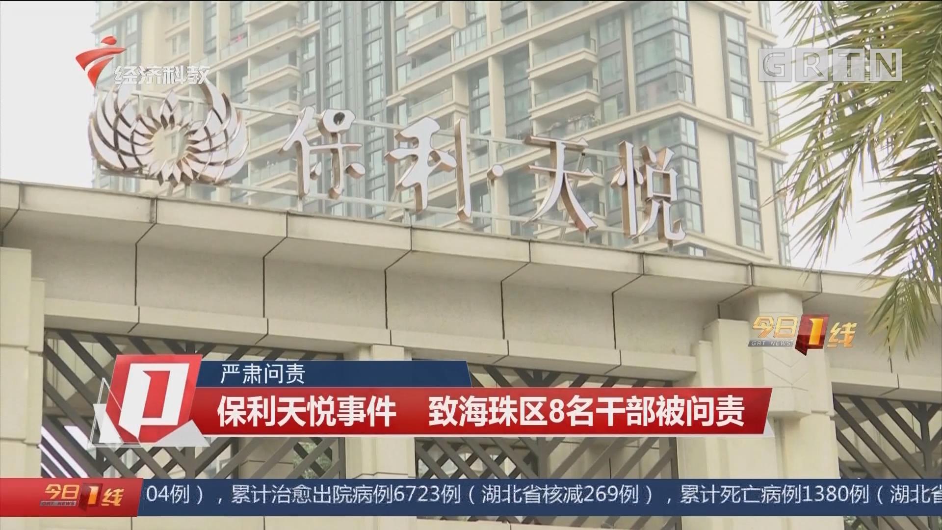 严肃问责:保利天悦事件 致海珠区8名干部被问责