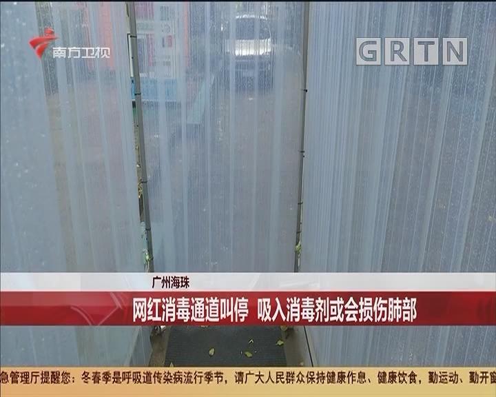 广州海珠:网红消毒通道叫停 吸入消毒剂或会损伤肺部