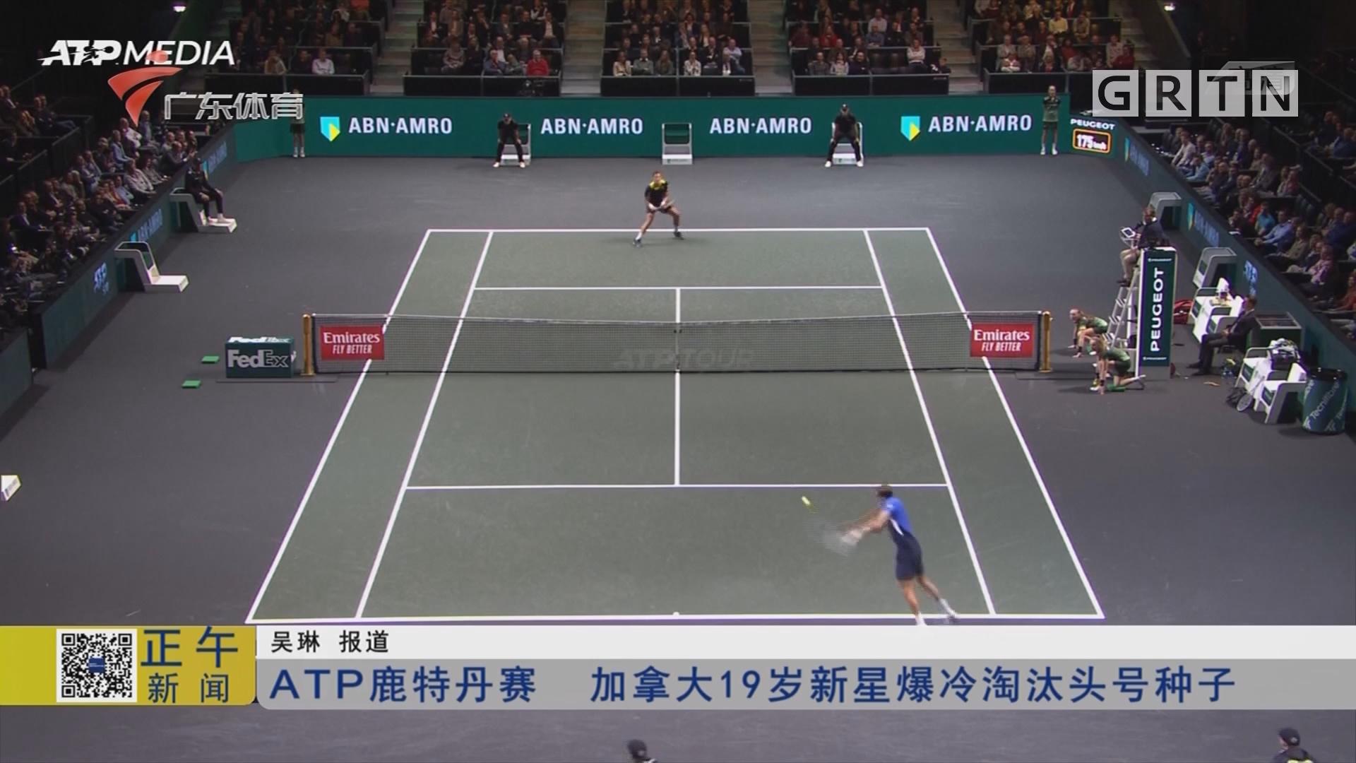 ATP鹿特丹赛 加拿大19岁新星爆冷淘汰头号种子