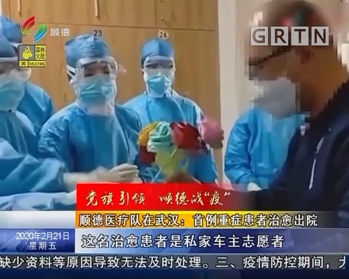 顺德医疗队在武汉:首例重症患者治愈出院