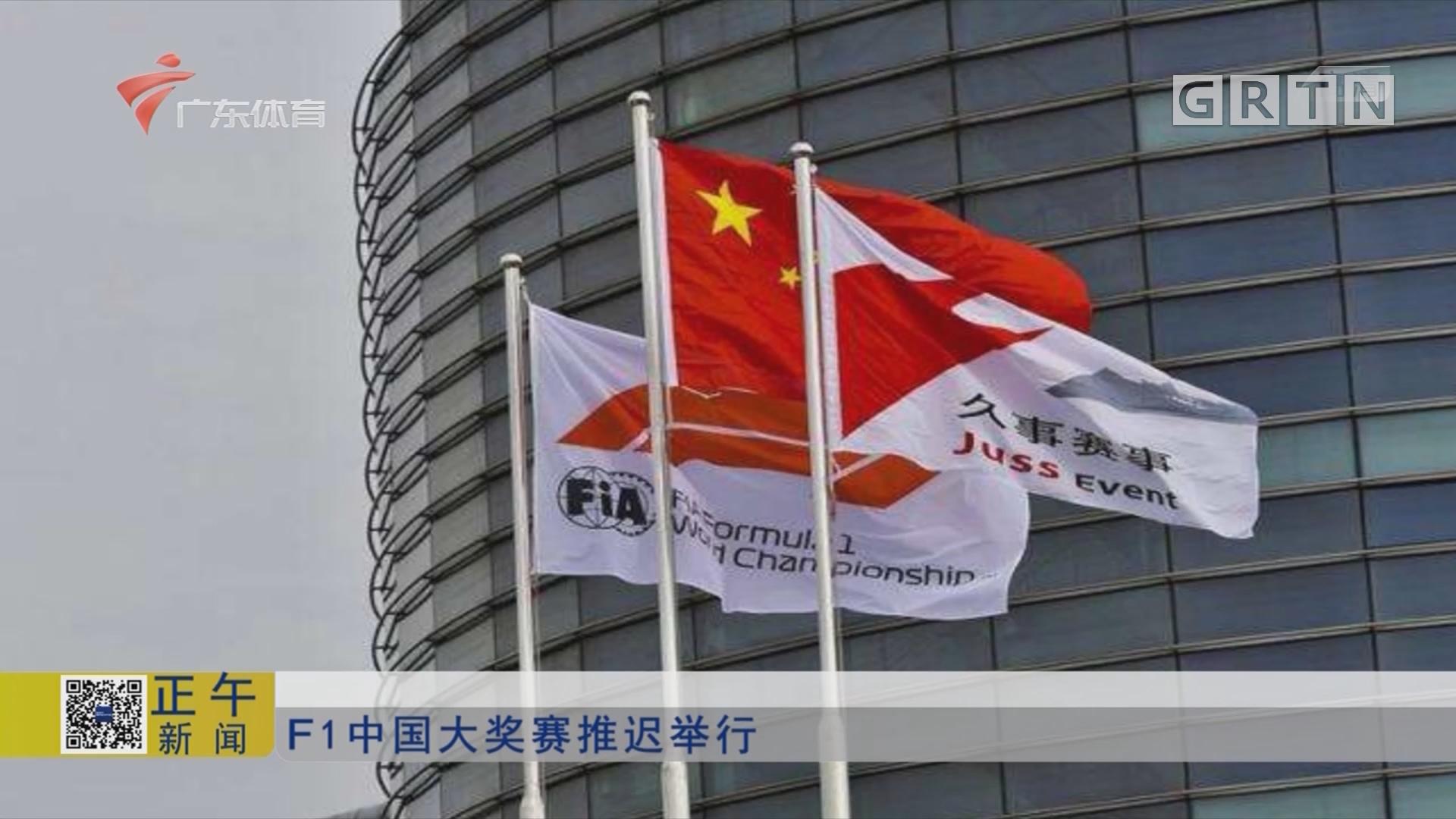 F1中国大奖赛推迟举行