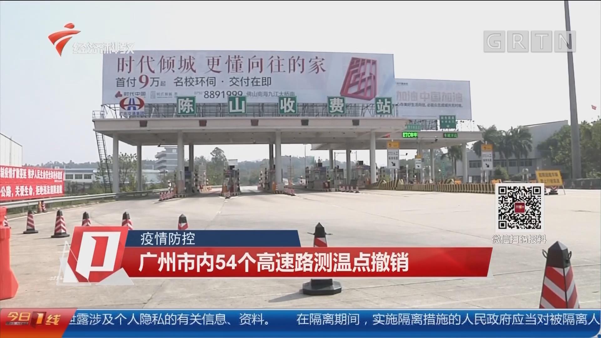 疫情防控 广州市内54个高速路测温点撤销