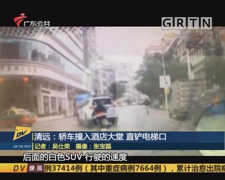 (DV现场)清远:轿车撞入酒店大堂 直铲电梯口