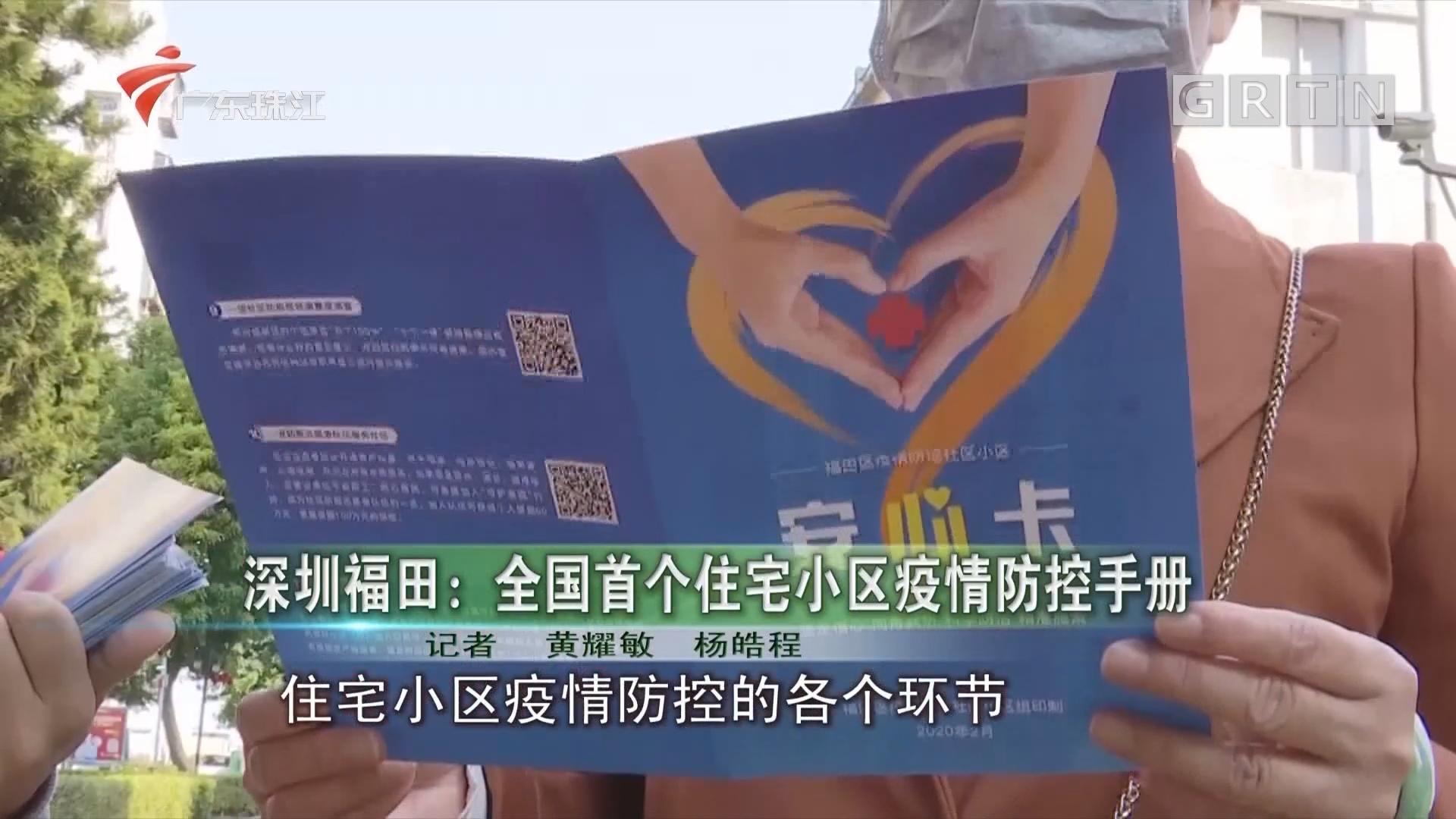 深圳福田:全國首個住宅小區疫情防控手冊
